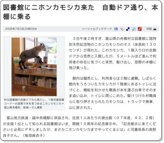 http://www.asahi.com/national/update/0703/TKY200807030444.html
