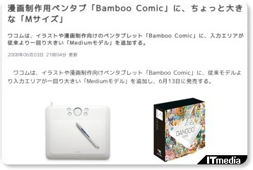 http://www.itmedia.co.jp/news/articles/0806/03/news113.html