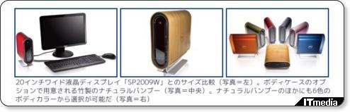 http://plusd.itmedia.co.jp/pcuser/articles/0807/29/news030.html