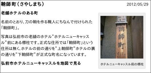 http://www.hirosaki-taxi.co.jp/2012/05/%E9%9E%98%E5%B8%AB%E7%94%BA%EF%BC%88%E3%81%95%E3%82%84%E3%81%97%E3%81%BE%E3%81%A1%EF%BC%89/