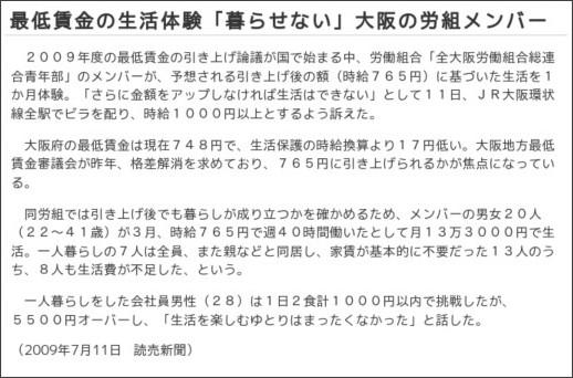http://osaka.yomiuri.co.jp/news/20090711-OYO1T00652.htm?from=main1