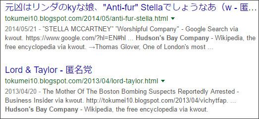 https://www.google.co.jp/#q=site:%2F%2Ftokumei10.blogspot.com+Hudson%27s+Bay+Company