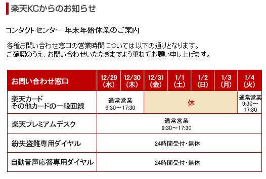 http://www.rakuten-kc.co.jp/p/kc-net/oshirase/101220/?l-id=corp_de_link2q146