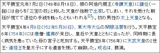 http://ja.wikipedia.org/wiki/%E8%81%96%E6%AD%A6%E5%A4%A9%E7%9A%87