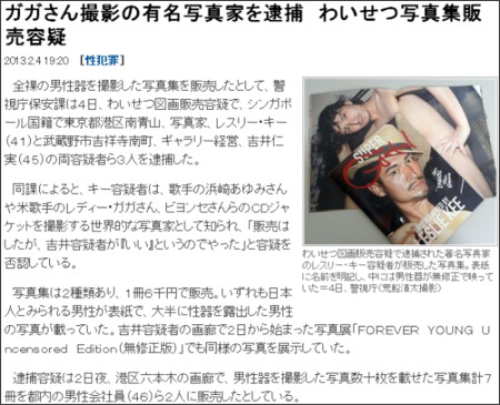 http://sankei.jp.msn.com/affairs/news/130204/crm13020419210017-n1.htm