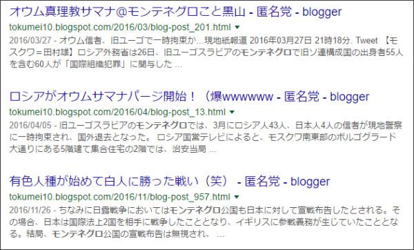 https://www.google.co.jp/#q=site://tokumei10.blogspot.com+%E3%83%A2%E3%83%B3%E3%83%86%E3%83%8D%E3%82%B0%E3%83%AD
