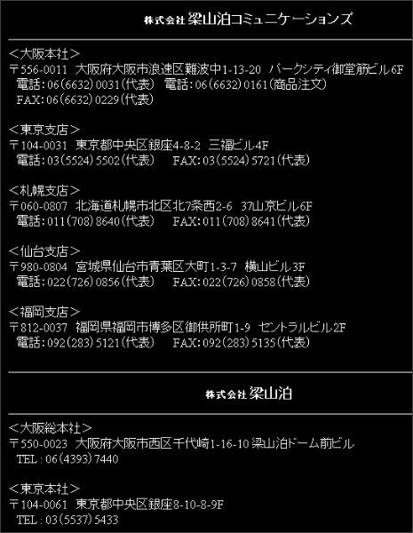 http://replay.waybackmachine.org/20030820081536/http://www.firice.com/ryozanpaku/profile.html