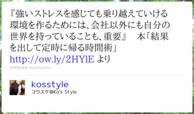 http://twitter.com/Kosstyle/status/25195127749