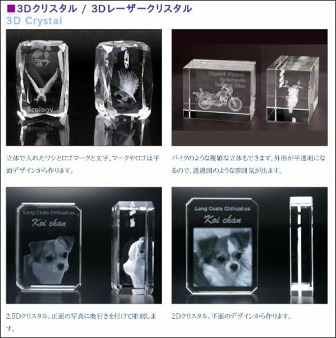 http://www.makeone.co.jp/3d_laser.html