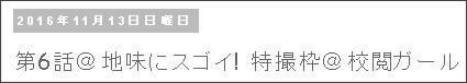 http://riodebonodori.blogspot.jp/2016/11/6.html
