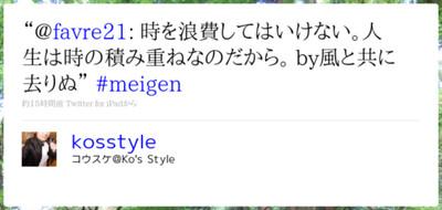 http://twitter.com/kosstyle/status/6329219260882944