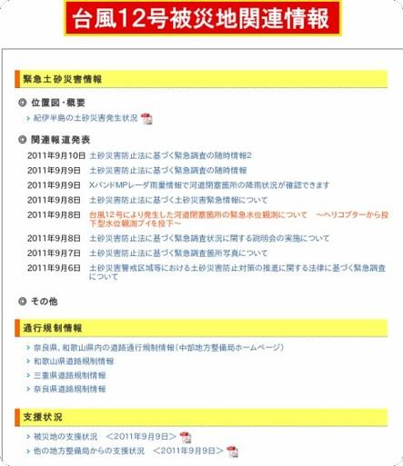 http://www.kkr.mlit.go.jp/typhoon12/index.php