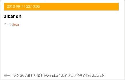 http://ameblo.jp/mitsuiaika-blog/entry-11352342540.html