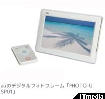 http://plusd.itmedia.co.jp/mobile/articles/1003/15/news043.html