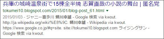 https://www.google.co.jp/#q=site:%2F%2Ftokumei10.blogspot.com+%E8%9C%B7%E5%B7%9D%E5%B9%B8%E9%9B%84
