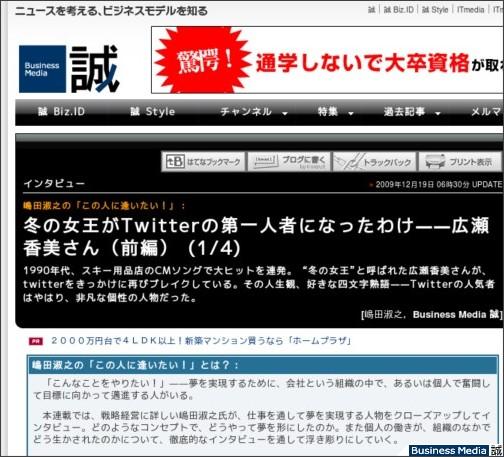 http://bizmakoto.jp/makoto/articles/0912/19/news003.html