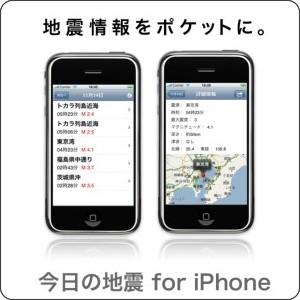 http://www.hakarist.com/earthquake/iphone/