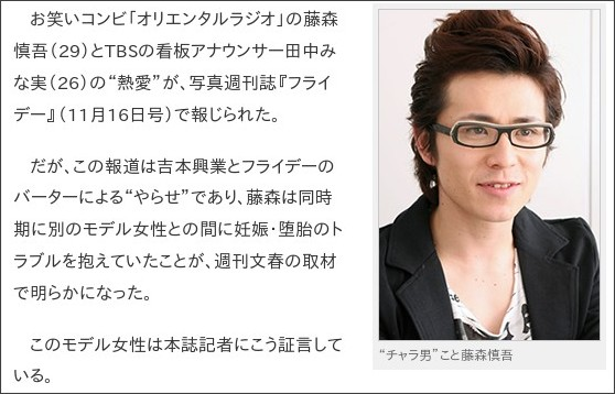 http://shukan.bunshun.jp/articles/-/2136