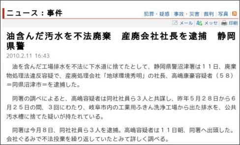 http://sankei.jp.msn.com/affairs/crime/100211/crm1002111644016-n1.htm