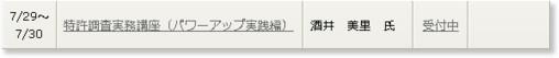 http://www.jiii.or.jp/kenshu/chizaikenshu.html