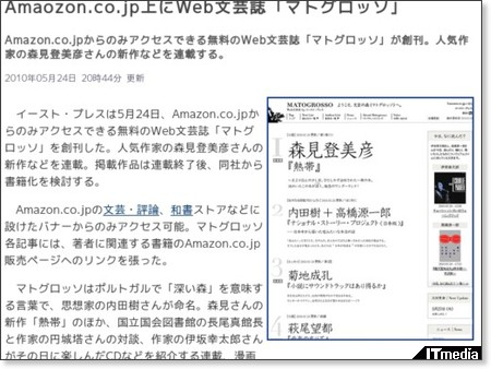 http://www.itmedia.co.jp/news/articles/1005/24/news076.html