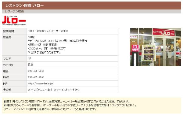 http://www.foleo.jp/hakata/shop/food/shop05.html