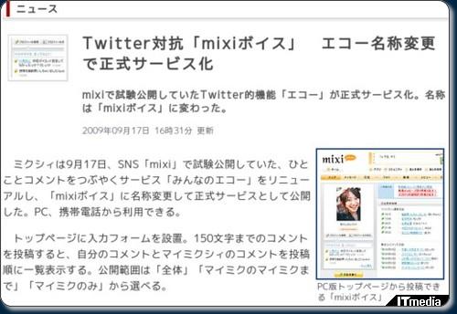 http://www.itmedia.co.jp/news/articles/0909/17/news080.html