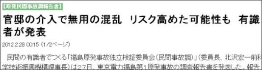 http://sankei.jp.msn.com/science/news/120228/scn12022800160000-n1.htm
