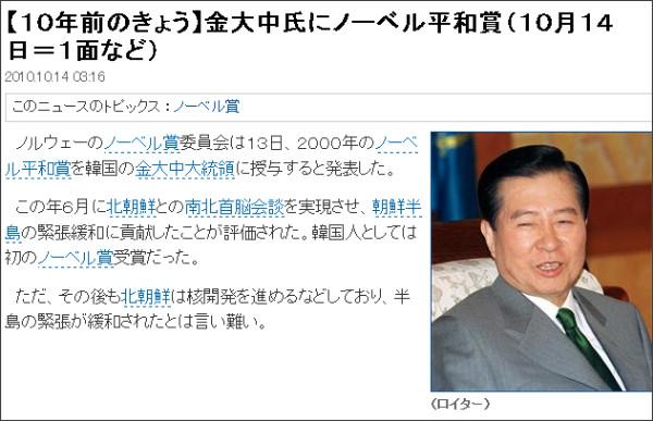 http://sankei.jp.msn.com/culture/academic/101014/acd1010140317001-n1.htm