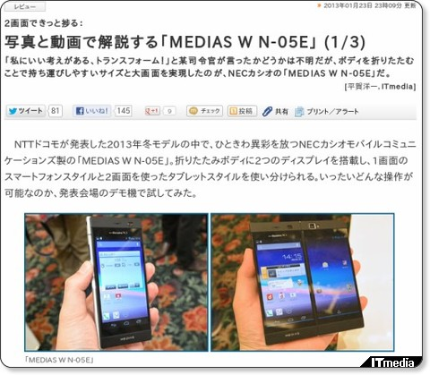 http://www.itmedia.co.jp/mobile/articles/1301/23/news144.html