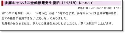 http://net2010.hosei.ac.jp/news1/1118.html