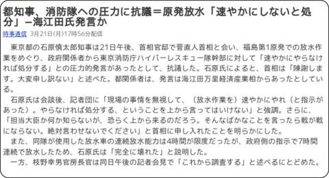 http://headlines.yahoo.co.jp/hl?a=20110321-00000081-jij-pol