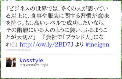 http://twitter.com/kosstyle/status/23998855178