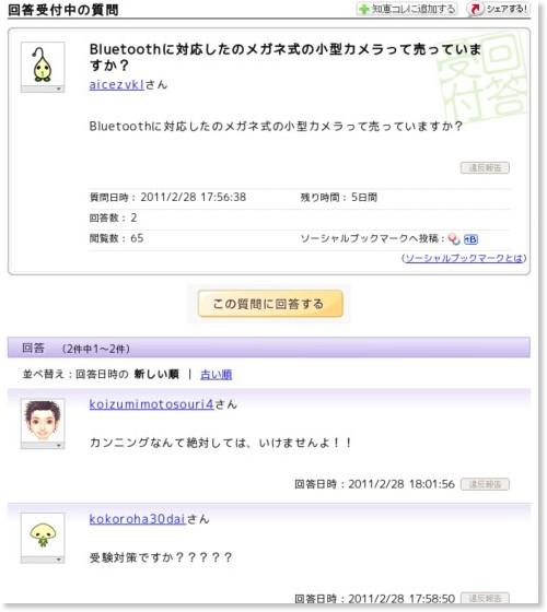 http://detail.chiebukuro.yahoo.co.jp/qa/question_detail/q1256479277