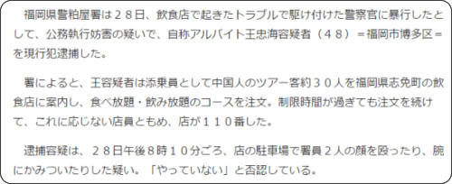 http://www.sankei.com/west/news/160229/wst1602290016-n1.html