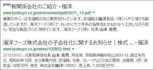https://www.google.co.jp/#q=%E6%A5%B5%E6%B4%8B+%E5%B1%B1%E6%9C%AC%E7%A7%80%E7%94%B7