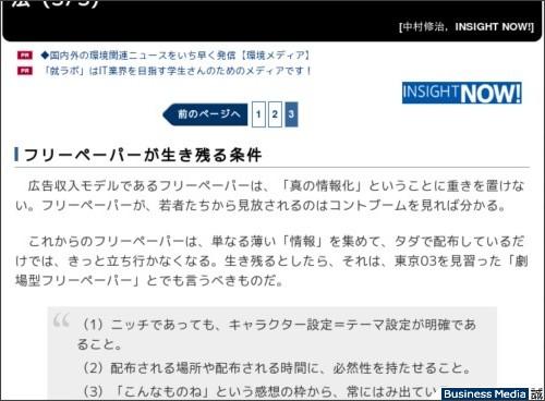 http://bizmakoto.jp/makoto/articles/0910/07/news012_3.html