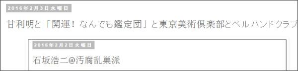http://tokumei10.blogspot.com/2016/02/blog-post_73.html