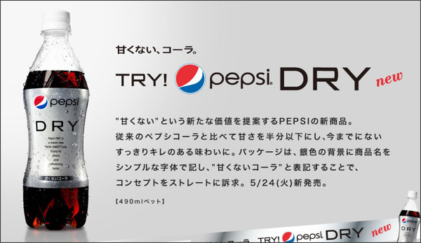 http://www.pepsi.co.jp/dry/product/index.html