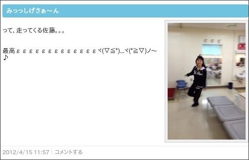 http://gree.jp/michishige_sayumi/blog/entry/633366828