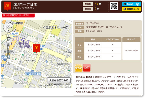 http://www.mcdonalds.co.jp/shop/map/map.php?strcode=13602