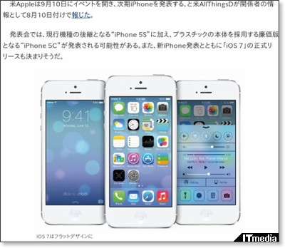 http://www.itmedia.co.jp/news/articles/1308/12/news089.html