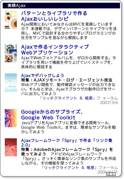http://www.atmarkit.co.jp/fwcr/index/index-wcr.html#ajax_howto