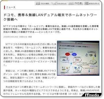 http://www.itmedia.co.jp/news/articles/0804/28/news026.html