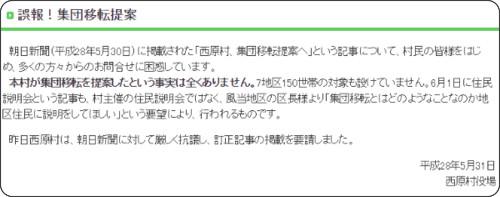 http://www.vill.nishihara.kumamoto.jp/emergency/2016053103.html
