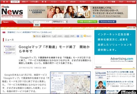 http://www.itmedia.co.jp/news/articles/1101/27/news052.html