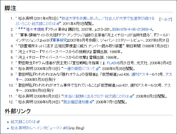 http://ja.wikipedia.org/w/index.php?title=%E6%9D%BE%E6%B0%B8%E8%8B%B1%E6%98%8E&oldid=42473907