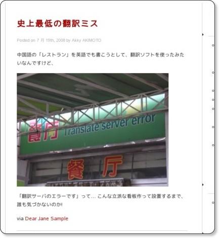 http://akimoto.jp/blog/2008/07/19/%e5%8f%b2%e4%b8%8a%e6%9c%80%e4%bd%8e%e3%81%ae%e7%bf%bb%e8%a8%b3%e3%83%9f%e3%82%b9/