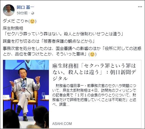 https://www.facebook.com/okaguchik/posts/1692716530806618