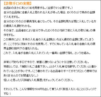http://webcache.googleusercontent.com/search?q=cache:wyoKne7lmMUJ:warashibe.info/sagiteguchi.htm+&cd=4&hl=ja&ct=clnk